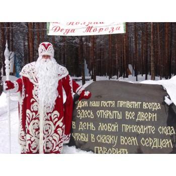 """""""В гости к Деду Морозу"""""""